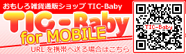 TIC-Baby for Mobile